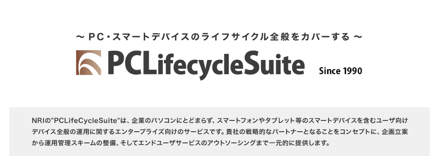 PC・スマートデバイスのライフサイクル全般をカバーするPCLifecycleSuite